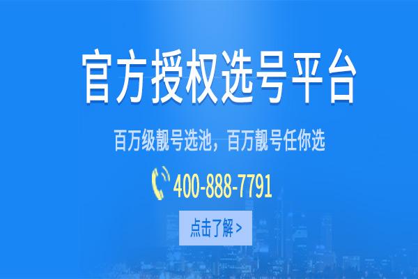 400电话三大运营商都有,移动是4001/4007联通4000/4006电信4008/4009等。[办400电话的程序复杂不