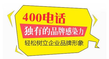 办理400电话都需要准备营业执照副本复印件和经办人身份证复印件等资料(受理协议)。[400电话办理多少钱以及如何办理