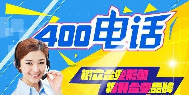 沈阳400电话办理找哪家公司(沈阳公司如何申请400电话)