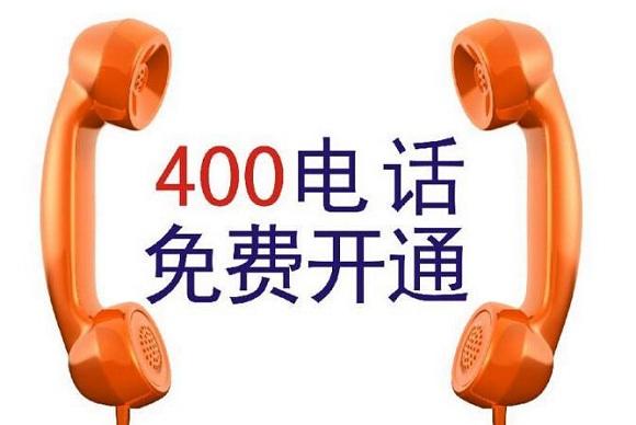 400电话办理在哪里比较好(南昌办理400电话的公司有哪些)