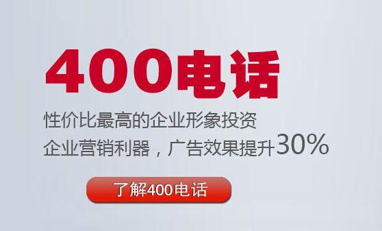 400电话只能网上办理吗(网上400电话哪家公司办理最好)