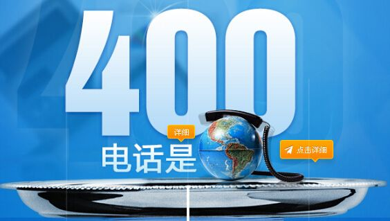 上海申请400电话多少钱(上海哪里申请400电话比较好)