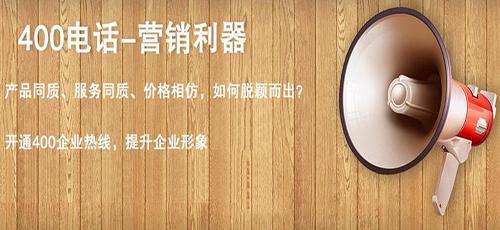 只能企业才能申请,需根据你所选号码预存话费。[上海申请400电话多少钱